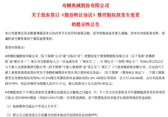 宁波国资委溢价35%接盘,奇精机械立马涨停