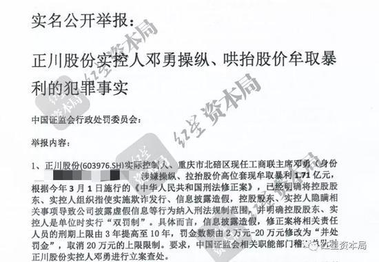 操纵股价?律所主任举报正川股份董事长 双方早有恩怨