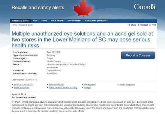 参天制药小林制药等眼药水等被加拿大禁售 有副作用