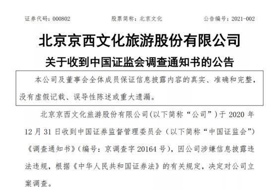7万股东懵了:北京文化董事长收警示函 公司被证监会立案调查