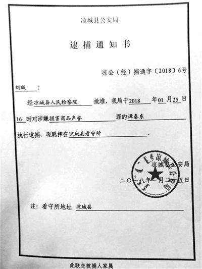凉城县公安局发出的逮捕通知书