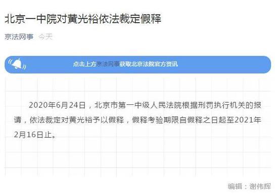 黄光裕假释国美系股价已集体暴涨 这位潮汕商人还能重振雄风?