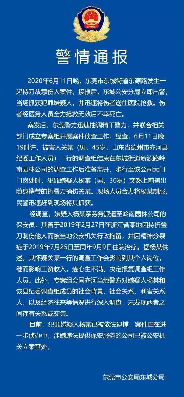 山东纪委官员东莞办案遇害 警方:嫌犯曾患精神分裂