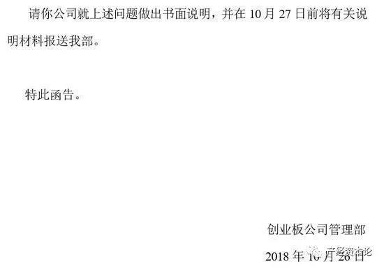 10月24日,科技部官网公布了六份行政处罚决定书,华大基因亦在此列。