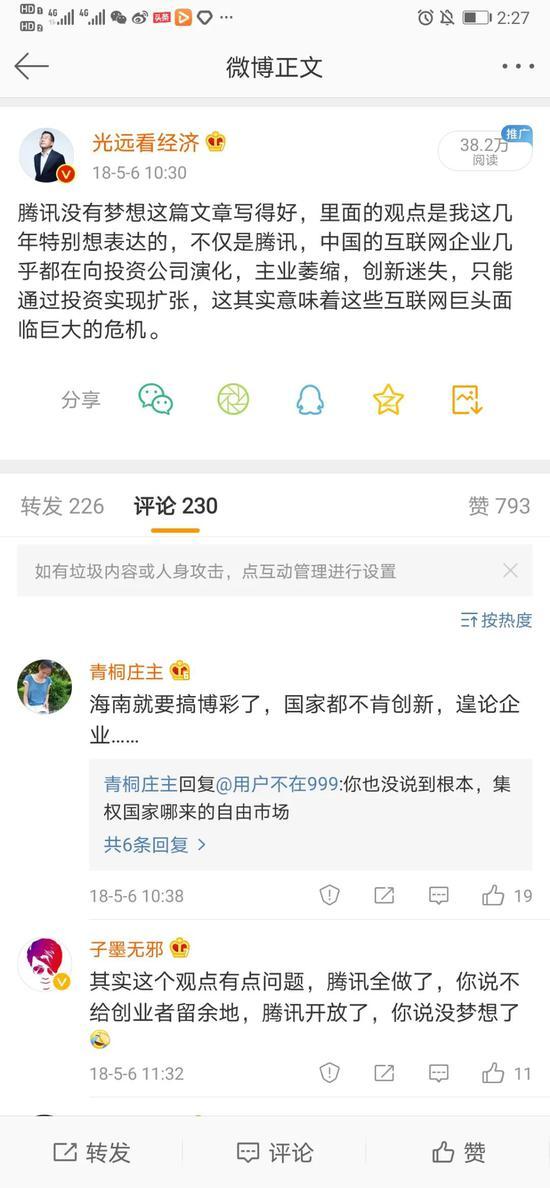 马光远:互联网巨头们的要害不在于是去火星还是与菜贩抢饭碗