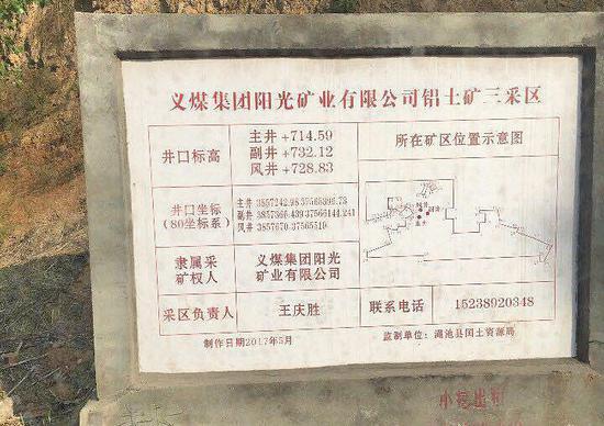 (图为鑫曼公司采矿区域的标识 所有权方为义煤集团阳光矿业有限公司)