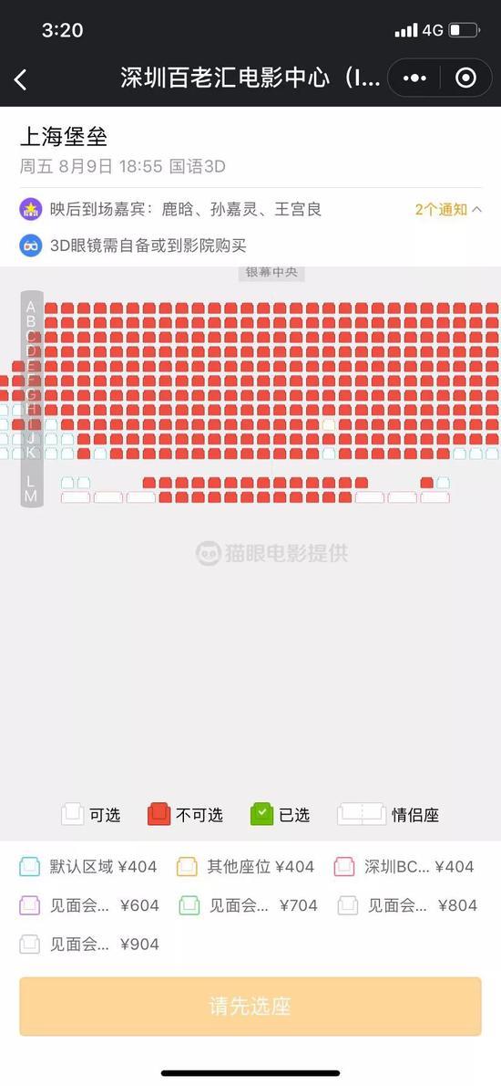 上海堡垒影票炒到900元1张鹿晗1分未取 钱被谁赚了?