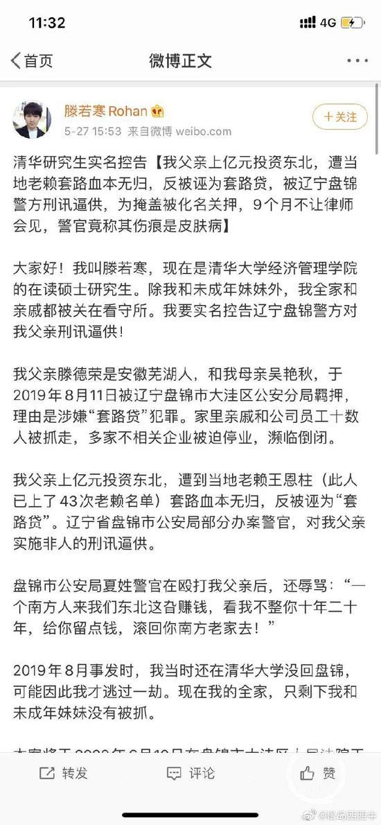 """安徽商人东北投资上亿遭""""关门打"""