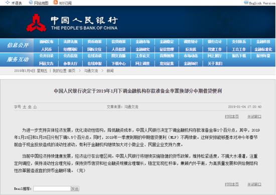 圖片來源:中國人民銀行官網