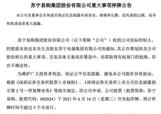 """紧急停牌、筹划股份转让 苏宁易购走到""""十字路口"""""""