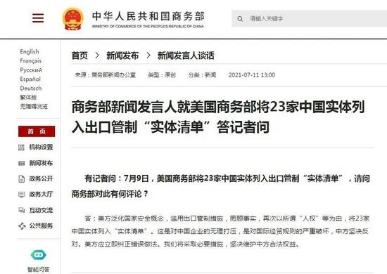 """23家中国实体被美列入""""实体清单"""":商务部发声 涉事上市公司也有回应"""