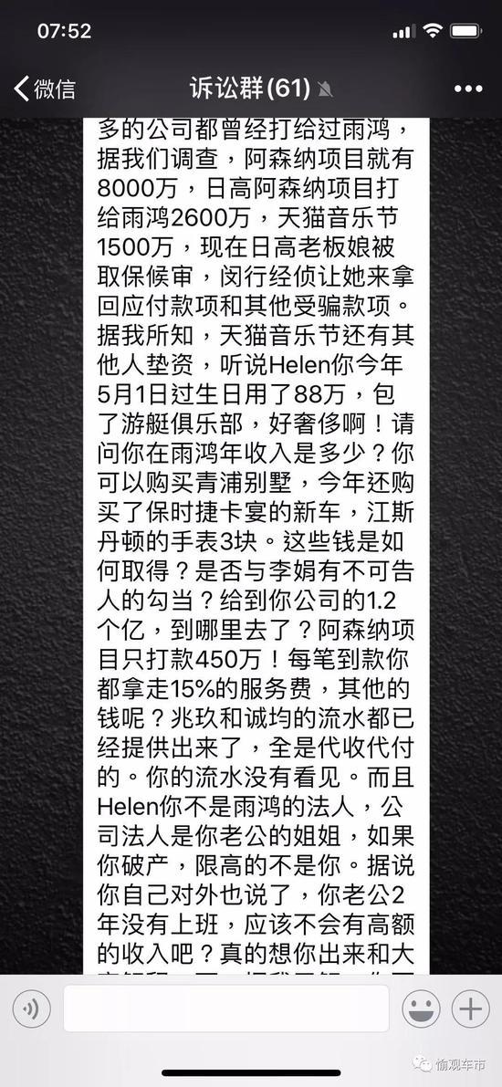 深喉揭开阿纳森项目巨亏逻辑:李娟与上海雨鸿的密秘
