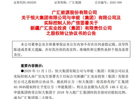 上海国企申能集团拟砸150亿:入股新疆民企广汇集团 事关恒大