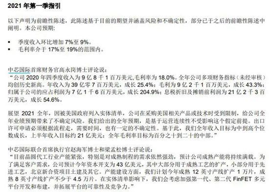 """中芯国际透露重要信号 国产半导体装备材料收到政策""""大礼包"""""""