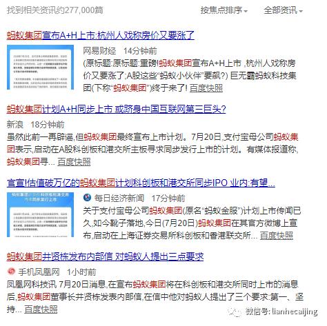 """""""中国最大""""?蚂蚁金服欲上市公告违反《广告法》了吗?"""