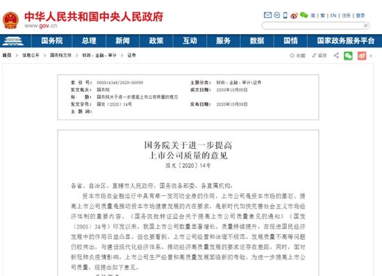 中央深改委52字定调退市制度:完善常态化退出机制 护航全面注册制