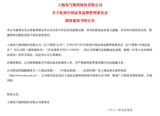 650亿市值白马股上海电气被证监会立案调查 近30万股东今夜难眠
