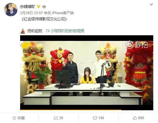 赵本山女儿公司上线:本山传媒变更经营范围疑让路