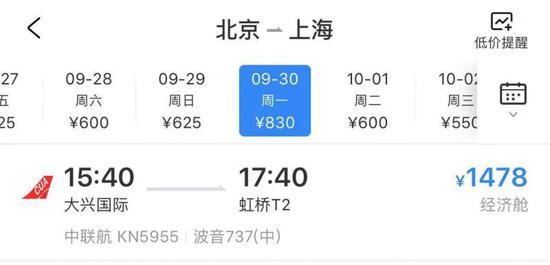 """大兴机场9月30日航班机票悄然开售 机场代码""""PKX"""""""