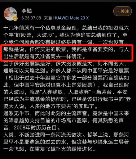 震动投资圈 私募大佬李驰清仓中国平安 网友:十年铁粉都走了