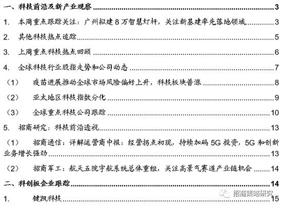 招商策略:广州拟建8万智慧灯杆