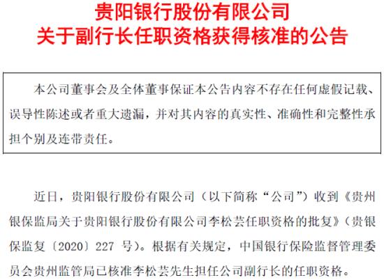 5700亿上市银行贵阳银行迎准80后副行长刘鹏