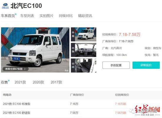 北斗星电动车续航100km卖7万 网友:简直不把五菱神车放在眼里