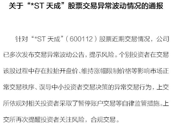 "*ST天成股价大涨240%背后""有鬼"" 上交所:暂停相关账户交易"
