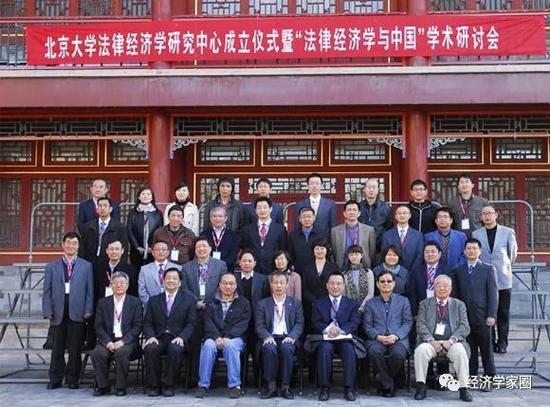 北京大学法律经济学研究中心正式成立2010年11月1日成立仪式(图)
