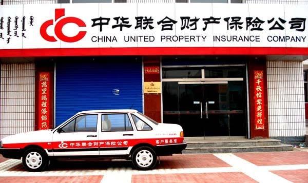 中华保险迎人保系