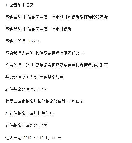 长信基金四债基增聘基金经理 冯