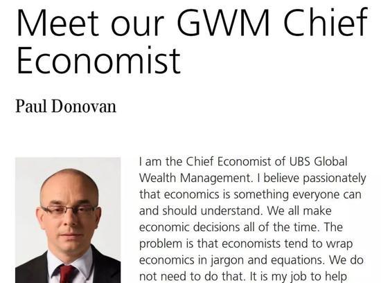 瑞银首席经济学家涉嫌辱华 外企雇员工可长点心吧!