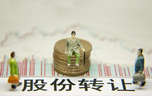 国元信托国资股东拟出清9%股权 股权转让成行业常态?