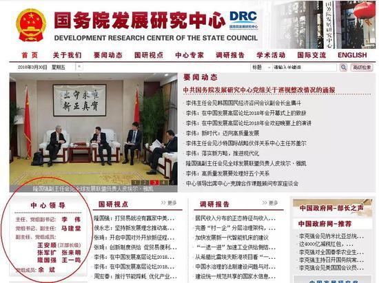 王安顺的职务有调整 任国研中心副主任(正部长级)