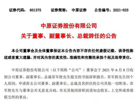 中原证券总裁辞职 同日公告欲控股合煦智远基金公司