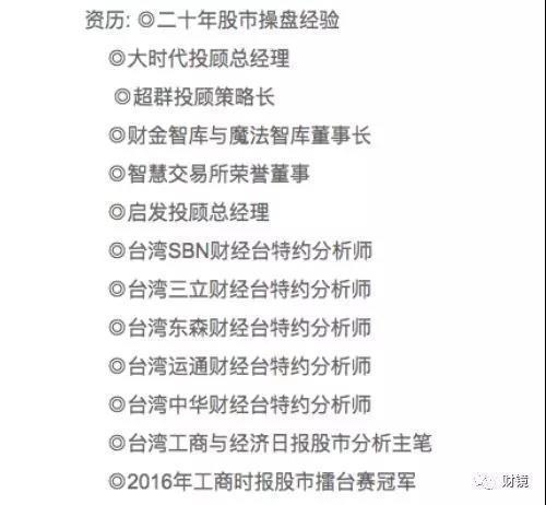 宣传资料中的王焕昌履历