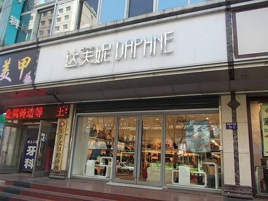 在中国主要城市的任意一条步行街,你都能看到达芙妮门店的身影
