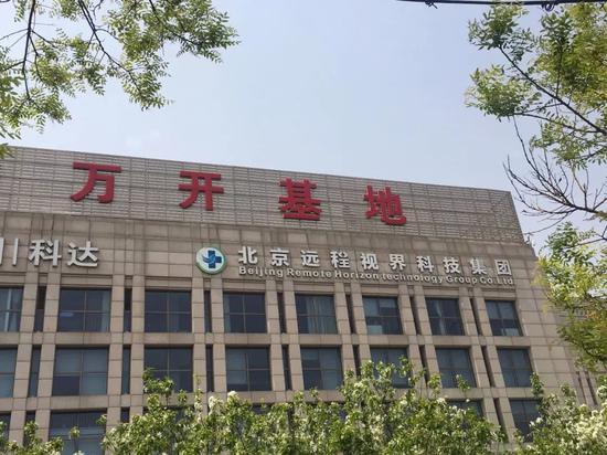 北京远程视界科技集团总部大楼