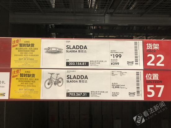 """6月3日,北京宜家四元桥店斯拉达自行车货架显示""""暂时缺货""""摄/记者 李娜"""