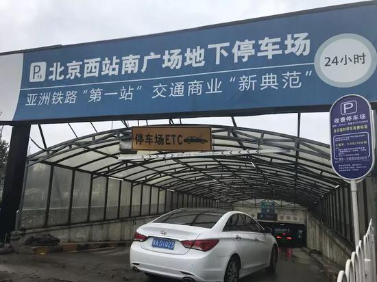 北京西站收千元天价停车费?回应:已设每日360元封
