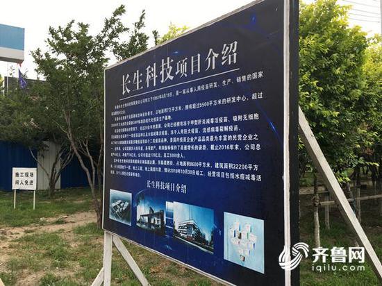 """安置在长生科技第四期工程项目门外的展示牌,上面有""""长生科技项目介绍""""。齐鲁网记者 张伟 摄"""