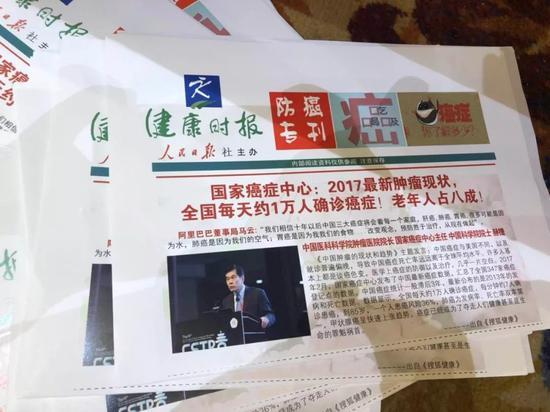 ▲现场发放的虚假宣传资料。宁波市市场监督管理局供图