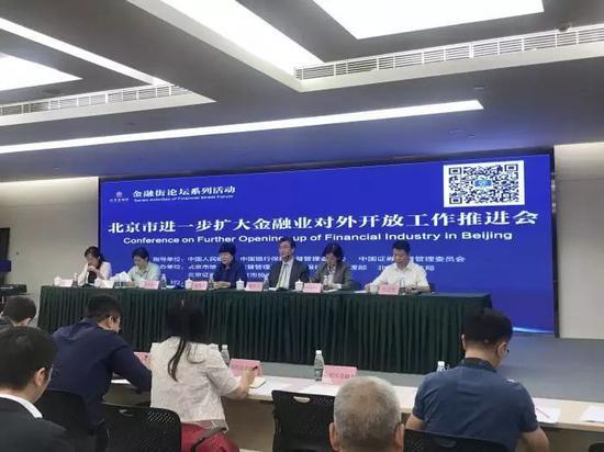 北京金融对外开放送大礼包:户口、住房居住支持