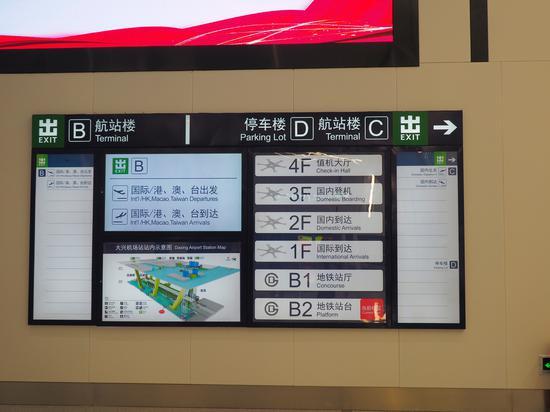 图为大兴机场地铁线出口处指示牌