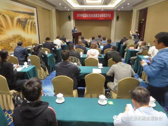 2019中国国际农业机械展览会新闻发布会现场