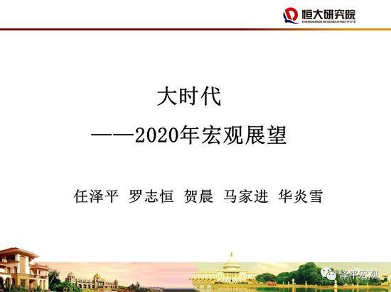 任泽平:建议今年房地产政策从过度收紧回归中性稳定