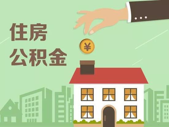 为什么要取消住房公积金制度?