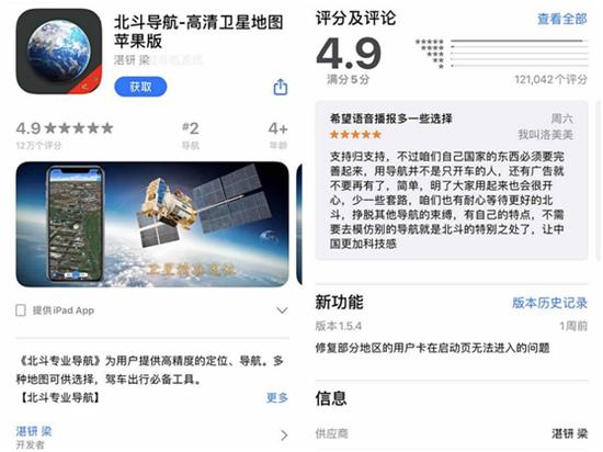 山寨北斗霸榜苹果App Store 查询位置后跳转高德地图