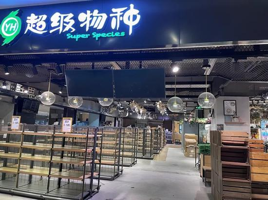 永辉超市业绩重挫,超级物种、mimi大规模关店,靠什么