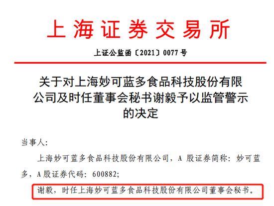 """区域经理私自接受电话""""调研"""" 妙可蓝多董秘被""""罚"""""""